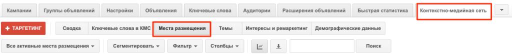 """Вкладка """"Места Размещения"""""""
