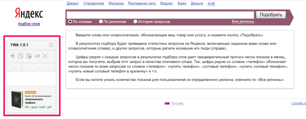 Яндекс Вордстат и WS Assistant