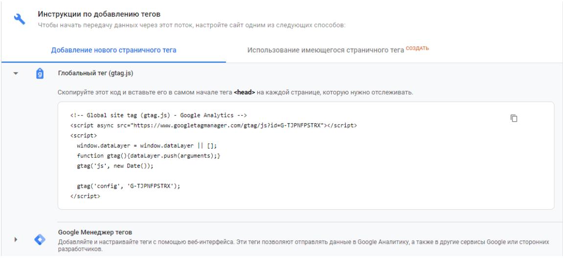 Instrukciya_po_dobavleniyu_tegov