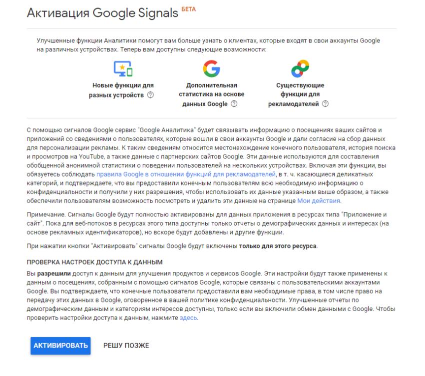 aktivaciya_google_signal