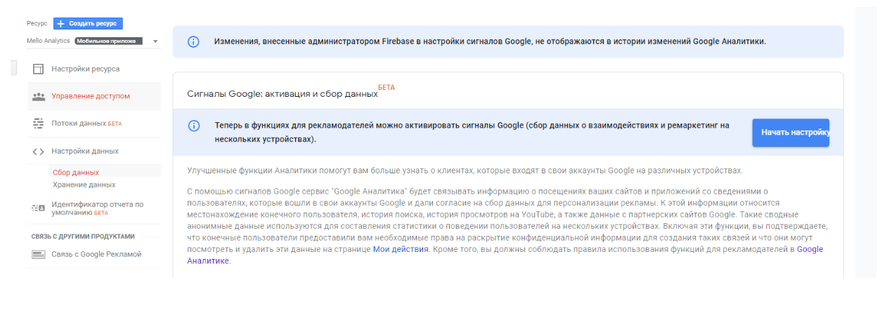 google_signaly