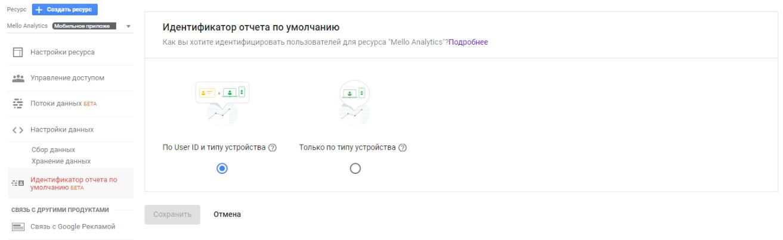 identifikator_otcheta_po_umolchaniyu